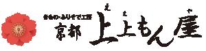 京都着物上上もん屋ロゴ